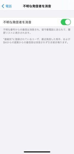 「iPhone」で非通知電話を拒否する設定(3)