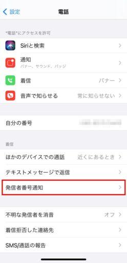 「iPhone」の非通知電話設定(2)