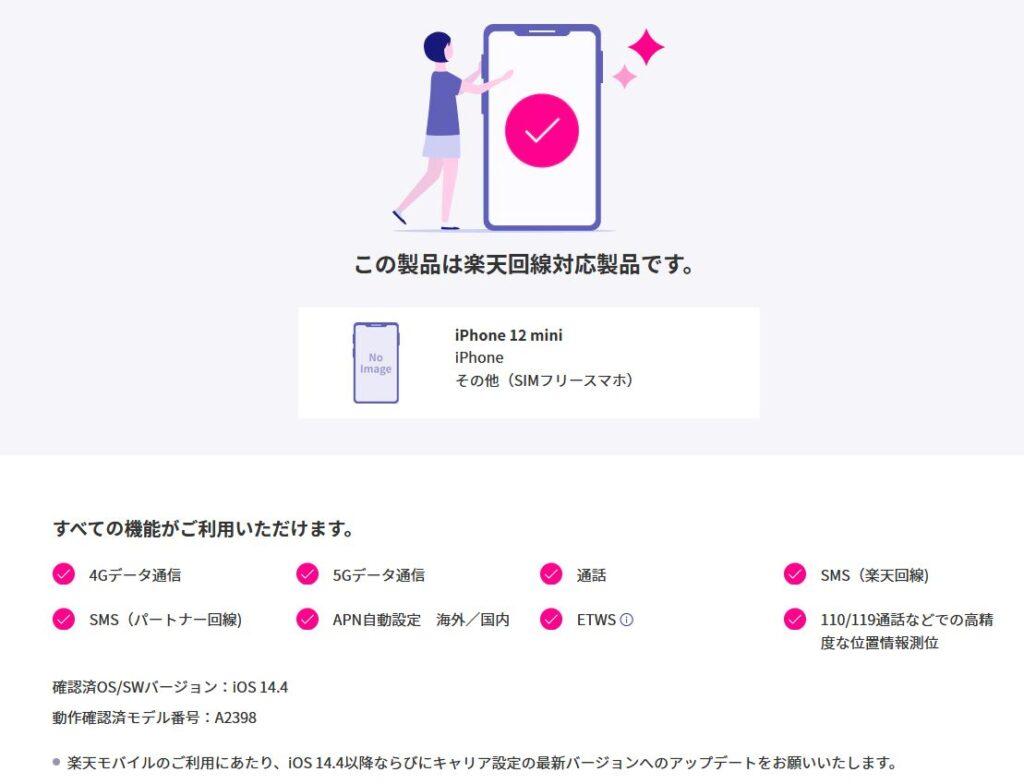 楽天モバイルを「iPhone 12 mini」で使う(iOS14.5)(1)