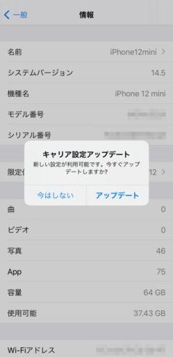 楽天モバイルを「iPhone 12 mini」で使う(iOS14.5)(3)