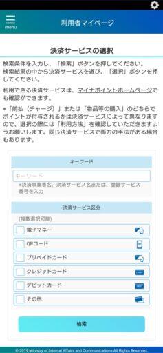 マイナポイントの申し込み方法(10)
