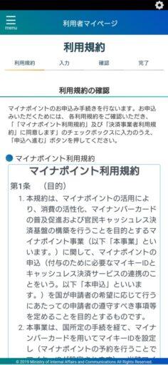 マイナポイントの申し込み方法(13)