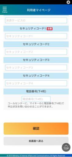 マイナポイントの申し込み方法(16)