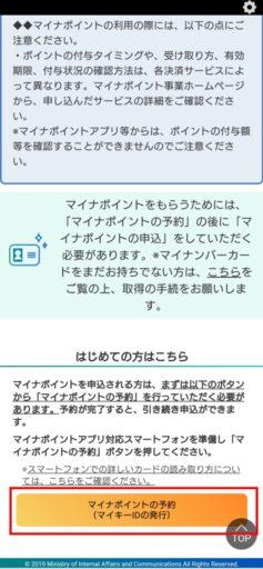 マイナポイントの申し込み方法(2)