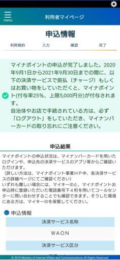 マイナポイントの申し込み方法(22)