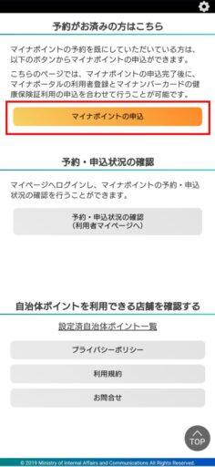 マイナポイントの申し込み方法(3)