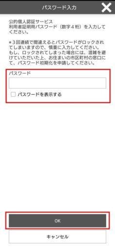 マイナポイントの申し込み方法(5)