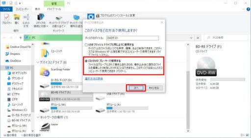 Windows10パソコンでDVD書き込み(1)