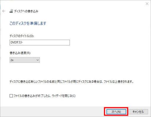 Windows10パソコンでDVD書き込み(4)