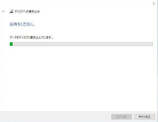 Windows10パソコンでDVD書き込み(5)