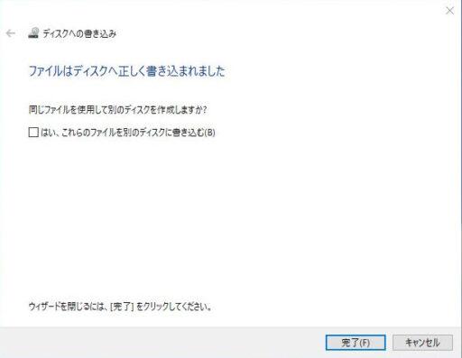 Windows10パソコンでDVD書き込み(6)