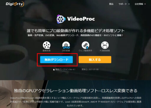 VideoProcのダウンロード