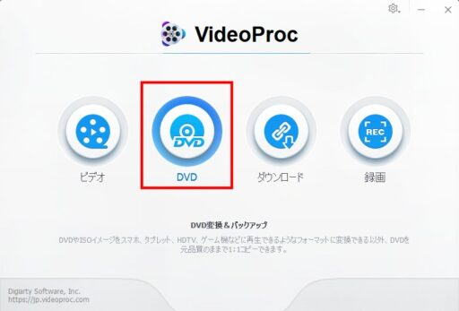 VideoProcのDVD変換(1)