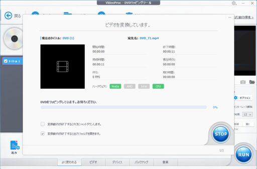 VideoProcのDVD変換(4)