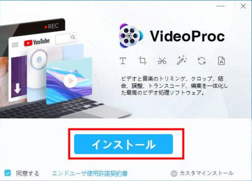VideoProcのインストール(1)