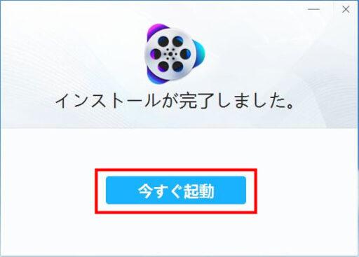 VideoProcのインストール(2)