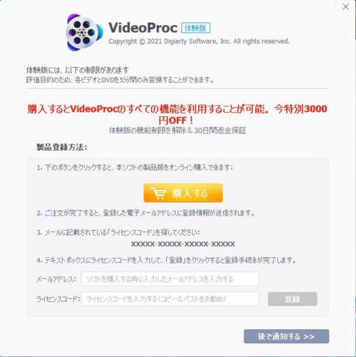 VideoProcのインストール(3)