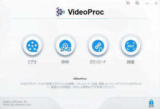 VideoProcのインストール(6)