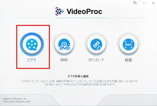 VideoProcの動画変換(1)