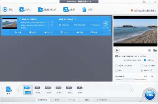 VideoProcの動画変換(3)