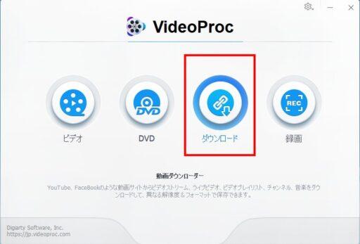 VideoProcのWeb動画保存(1)