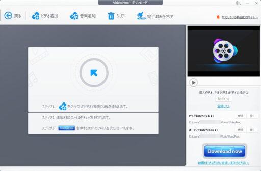 VideoProcのWeb動画保存(2)