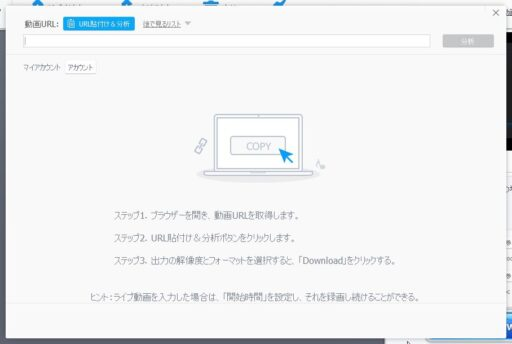 VideoProcのWeb動画保存(3)