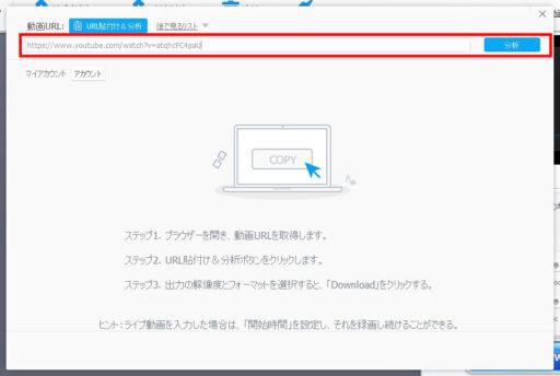 VideoProcのWeb動画保存(4)