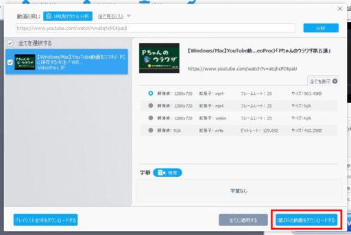 VideoProcのWeb動画保存(6)