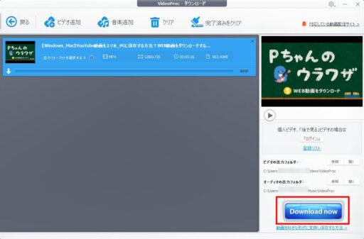 VideoProcのWeb動画保存(7)