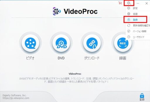 VideoProcの製品版の登録(1)