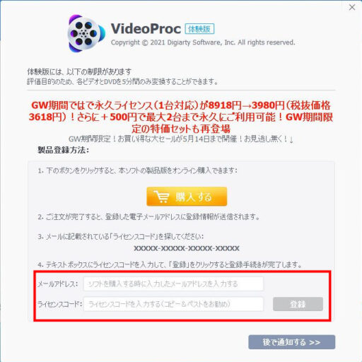 VideoProcの製品版の登録(2)