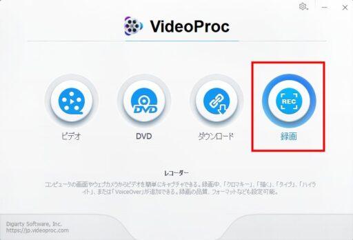 VideoProcのPC画面録画(1)