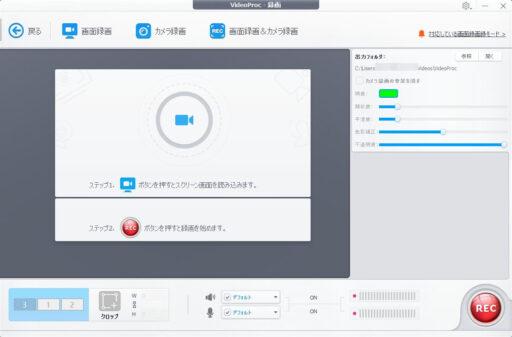 VideoProcのPC画面録画(2)
