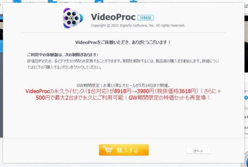 VideoProcの体験版だけに表示されるウィンドウ