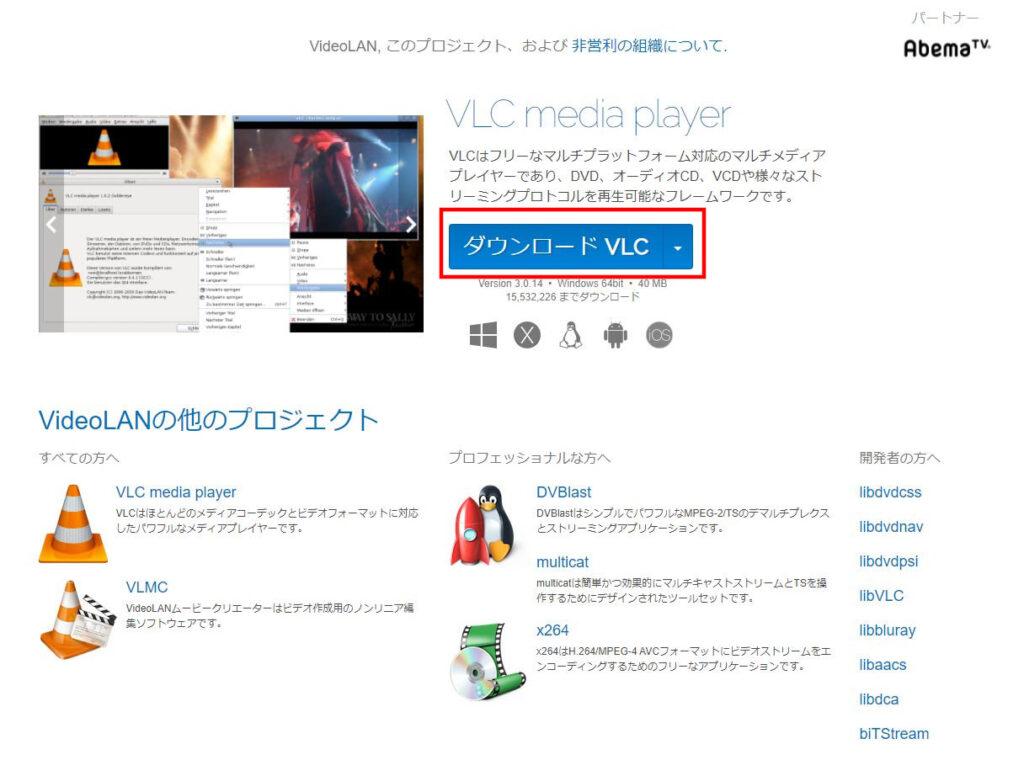 「VLC media player」のダウンロード