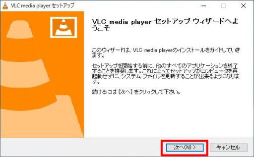 「VLC media player」のインストール(2)