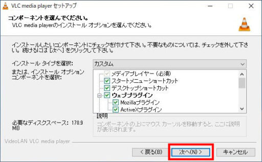 「VLC media player」のインストール(4)