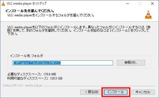 「VLC media player」のインストール(5)
