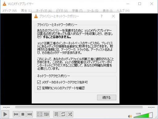 「VLC media player」の起動