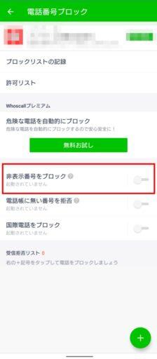 Whoscall(Android版)の非通知電話拒否(1)