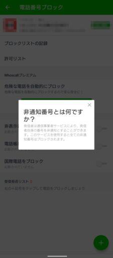 Whoscall(Android版)の非通知電話拒否(2)