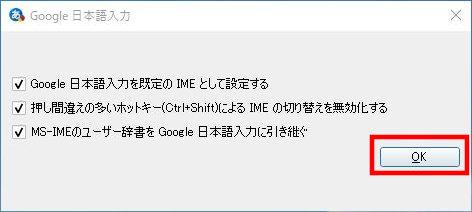 Windows10でGoogle日本語入力を設定(4)