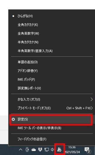 Windows10で旧バージョンIMEを設定(1)