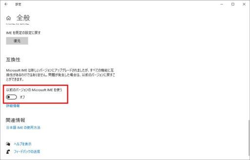 Windows10で旧バージョンIMEを設定(3)