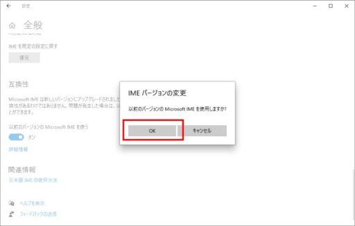 Windows10で旧バージョンIMEを設定(4)