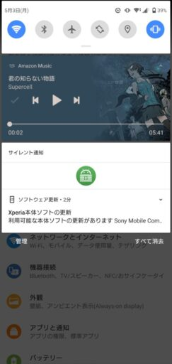Android10の「Xperia1」で音楽コントロール