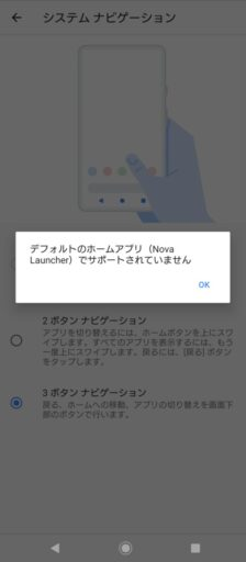 Android10の「Xperia1」のジェスチャーナビゲーション