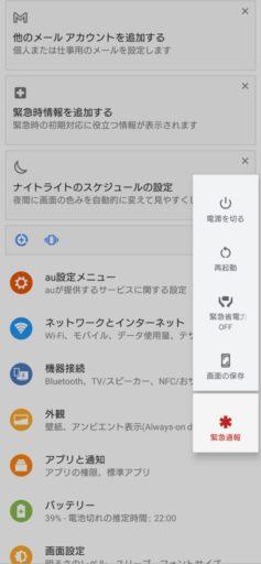 Android10の「Xperia1」の電源ボタン長押し