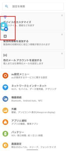 Android11の「Xperia1」でバブル(1)
